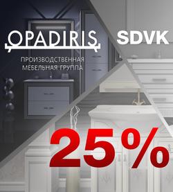 Скидка до 25% на бренд Opadiris