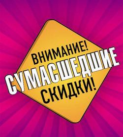 Предновогодние скидки!!!